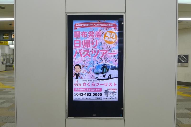 調布駅広告
