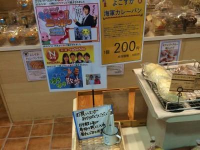 横須賀ポートマーケット 海軍カレーパン