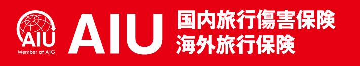 AIUの旅行傷害保険のお取り扱い