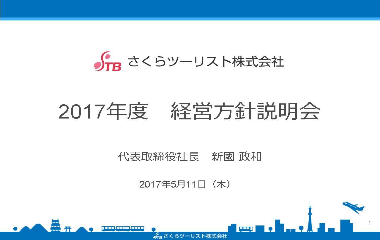 会社説明会スライド_ページ_01
