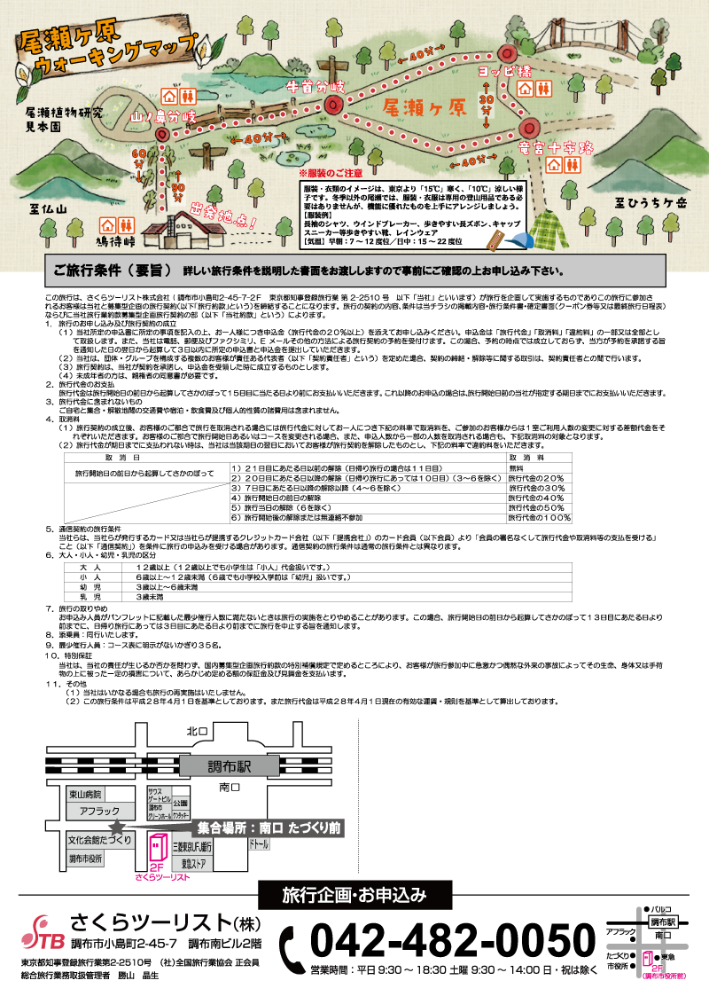 20160929_2 日帰りで行く 草紅葉「尾瀬ヶ原」ウォーク