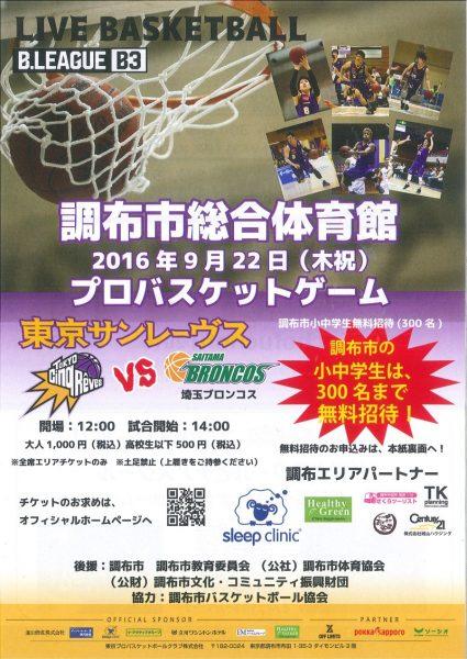 東京サンレーヴス(プロバスケットボール)試合2016年9月22日ちらし(表)