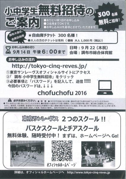 東京サンレーヴス(プロバスケットボール)試合2016年9月22日ちらし(裏)