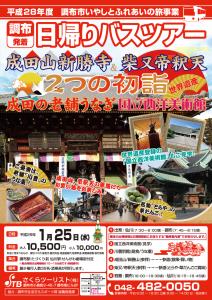 調布市いやしとふれあいの旅事業・平成29年1月・成田・柴又