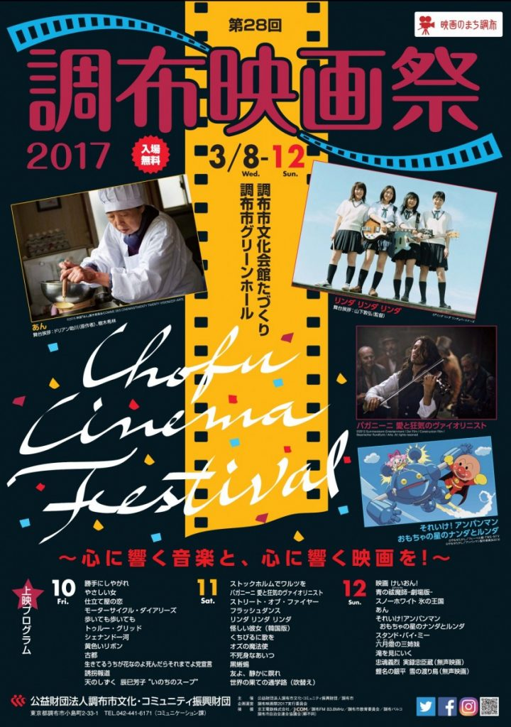 第28回調布映画祭2017_ポスター