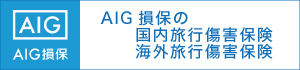 AIG損保・旅行保険取り扱い(国内・海外)