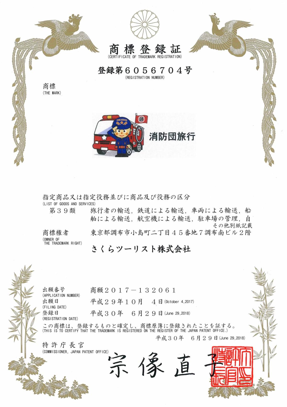 商標登録証「消防団旅行」