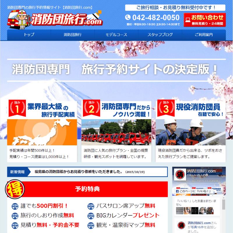 消防団旅行.com